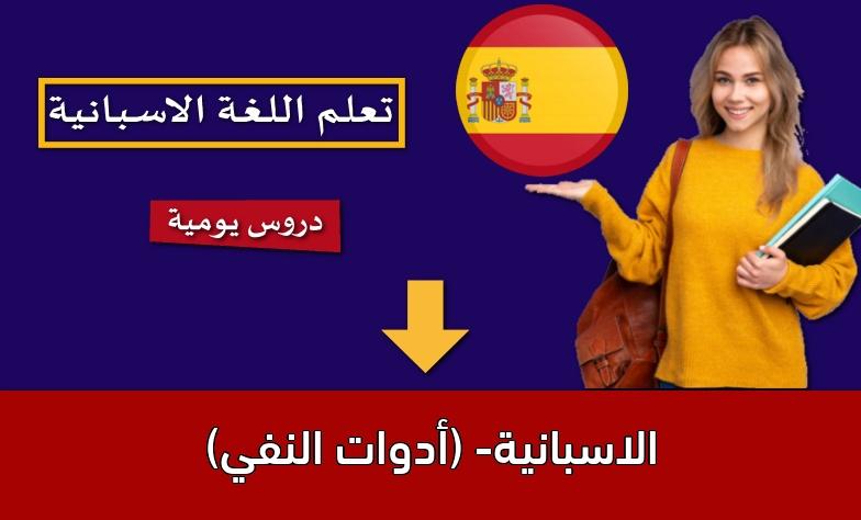 الاسبانية- (أدوات النفي)