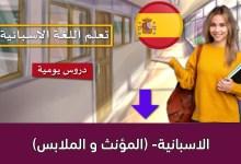 الاسبانية- (المؤنث و الملابس)