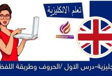 الانجليزية-درس الاول /الحروف وطريقة اللفظ