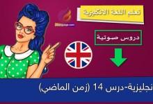 الانجليزية-درس 14 (زمن الماضي)