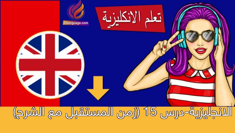 الانجليزية-درس 15 (زمن المستقبل مع الشرح)