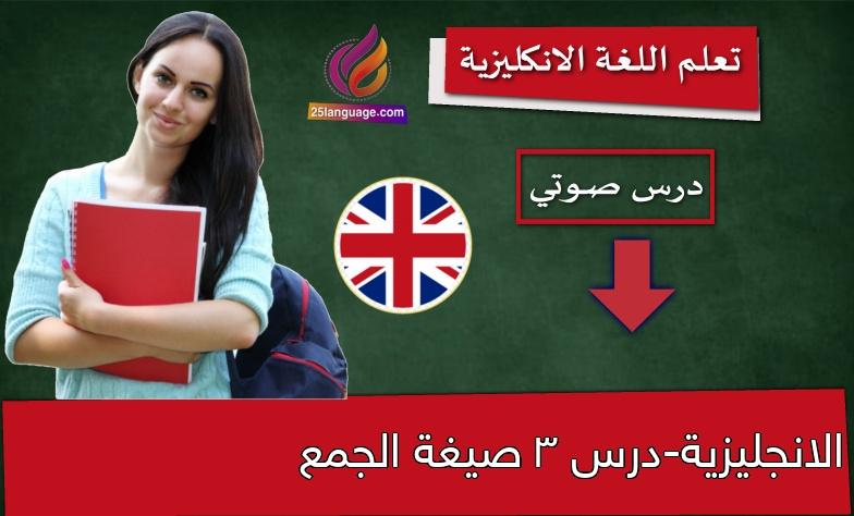 الانجليزية-درس 3 صيغة الجمع