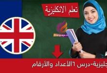 الانجليزية-درس 6الأعداد والأرقام