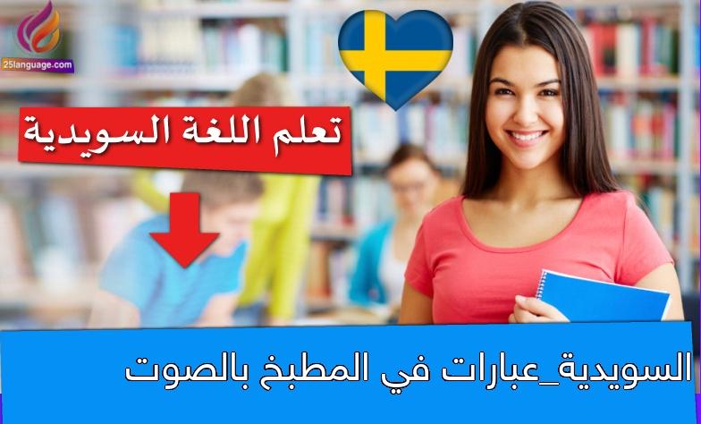 السويدية_عبارات في المطبخ بالصوت