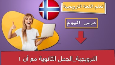 النرويجية_الجمل الثانوية مع أن 1
