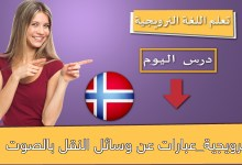النرويجية_عبارات عن وسائل النقل بالصوت