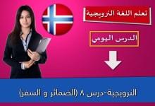 النرويجية-درس 8 (الضمائر و السفر)