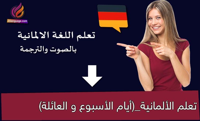 تعلم الألمانية_(أيام الأسبوع و العائلة)