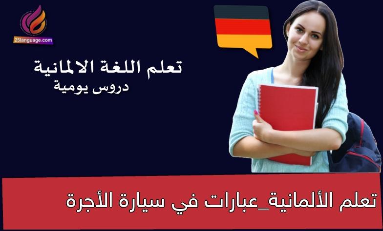 تعلم الألمانية_عبارات في سيارة الأجرة