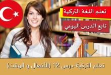 تعلم التركية-درس 12 (الأفعال و الوقت)