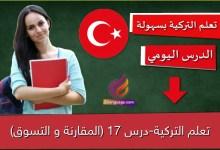 تعلم التركية-درس 17 (المقارنة و التسوق)