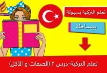 تعلم التركية-درس 2 (الصفات و الأكل)