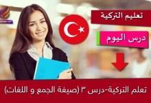 تعلم التركية-درس 3 (صيغة الجمع و اللغات)
