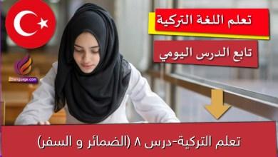 تعلم التركية-درس 8 (الضمائر و السفر)