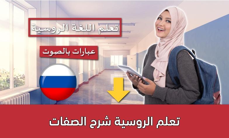 تعلم الروسية شرح الصفات