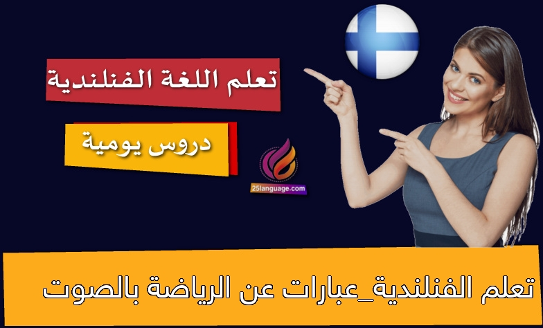 تعلم الفنلندية_عبارات عن الرياضة بالصوت