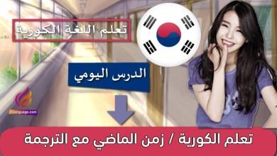 تعلم الكورية / زمن الماضي مع الترجمة