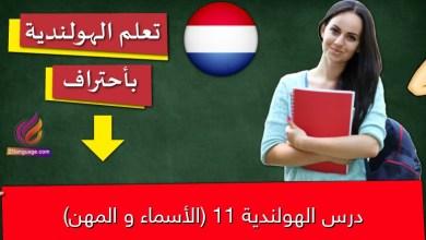 درس الهولندية 11 (الأسماء و المهن)