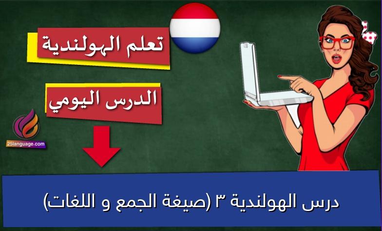 درس الهولندية 3 (صيغة الجمع و اللغات)