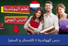 درس الهولندية 8 (الضمائر و السفر)