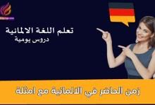 زمن الحاضر في الالمانية مع امثلة