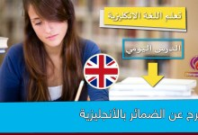شرح عن الضمائر بالأنجليزية