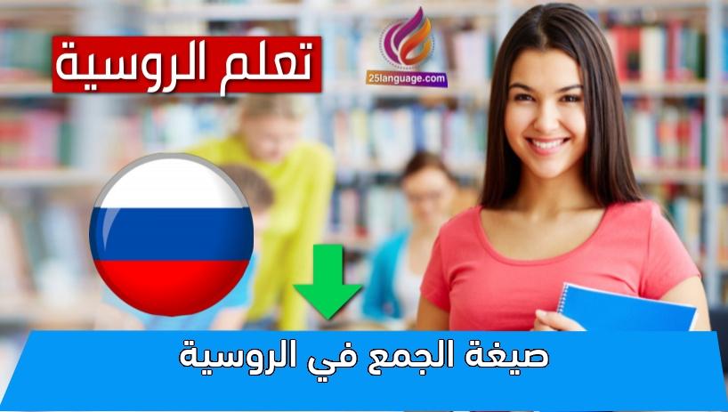 صيغة الجمع في الروسية