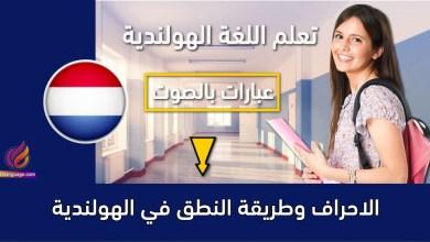 الاحراف وطريقة النطق في الهولندية