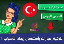 التركية_عبارات بأستعمال إبداء الأسباب 1