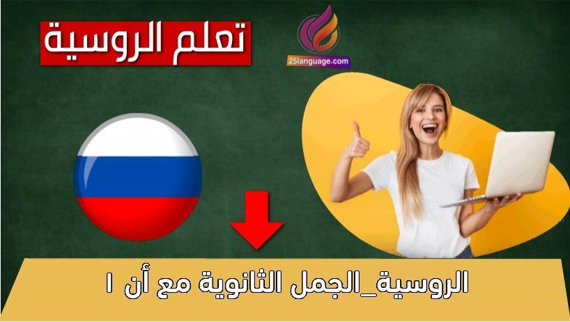 الروسية_الجمل الثانوية مع أن 1