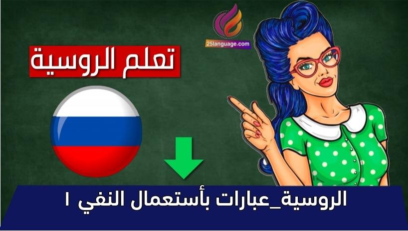 الروسية_عبارات بأستعمال النفي 1