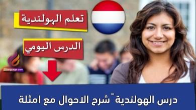 درس الهولندية – شرح الاحوال مع امثلة