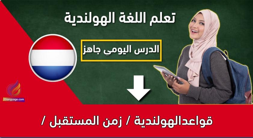 قواعدالهولندية / زمن المستقبل /