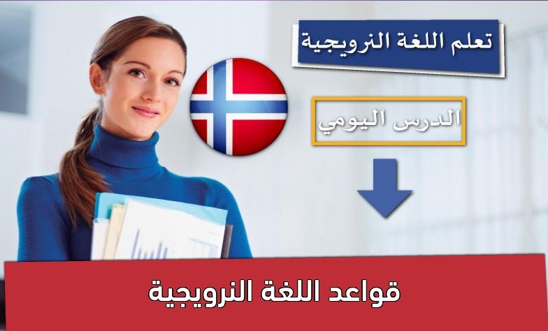 قواعد اللغة النرويجية