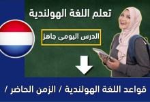 قواعد اللغة الهولندية / الزمن الحاضر /