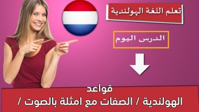قواعد الهولندية / الصفات مع امثلة بالصوت /