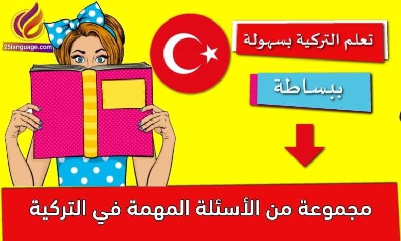مجموعة من الأسئلة المهمة في التركية