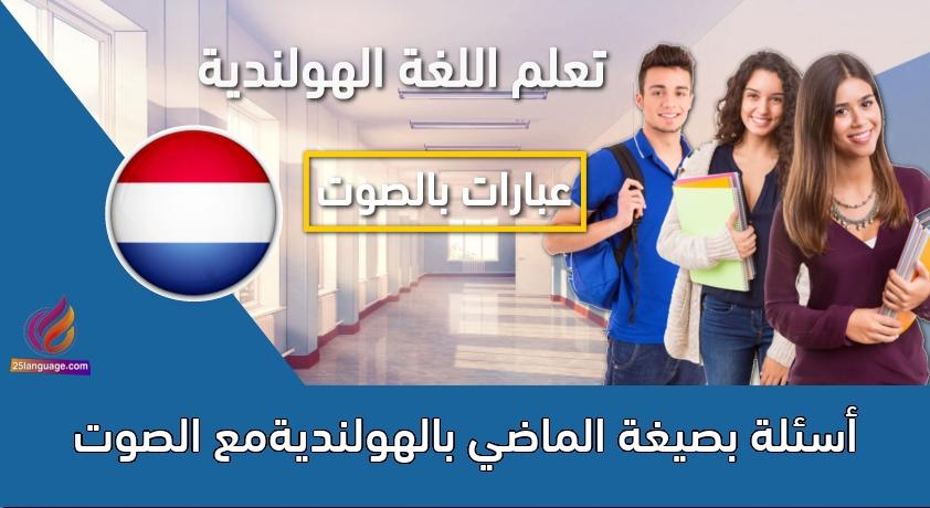 أسئلة بصيغة الماضي بالهولنديةمع الصوت