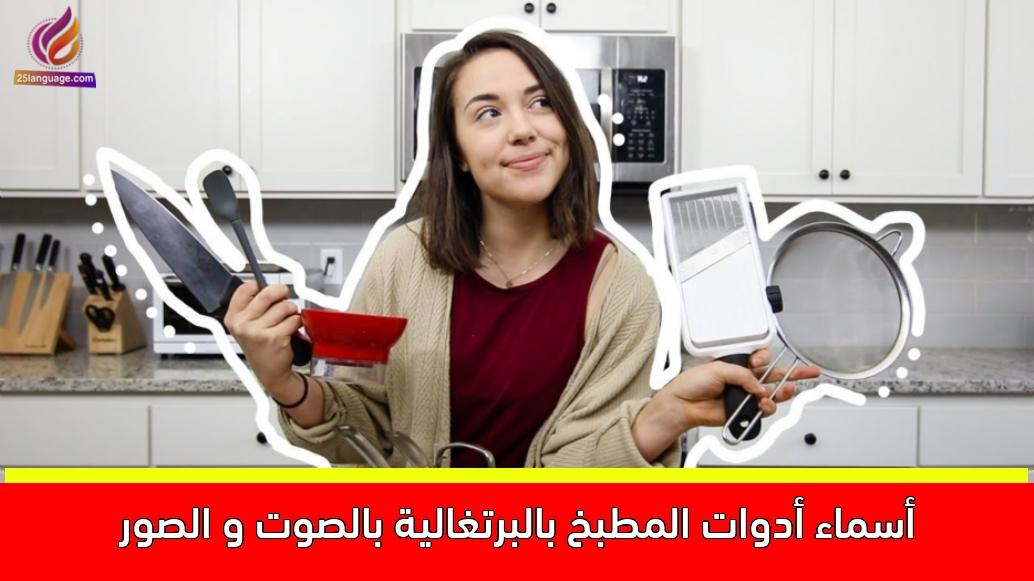 أسماء أدوات المطبخ بالبرتغالية بالصوت و الصور