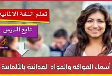 أسماء الفواكه والمواد الغذائية بالألمانية