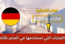 أهم العبارات التي تستخدمها في المتجر بالألمانية