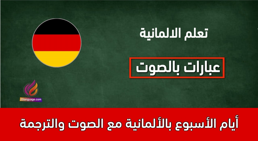 أيام الأسبوع بالألمانية مع الصوت والترجمة