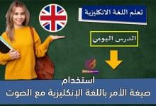 استخدام صيغة الأمر  باللغة الإنكليزية مع الصوت