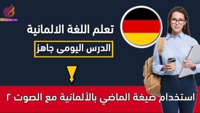 استخدام صيغة الماضي بالألمانية مع الصوت 2