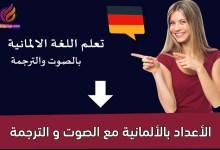 الأعداد بالألمانية مع الصوت و الترجمة