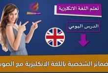 الضمائر الشخصية باللغة الإنكليزية مع الصوت