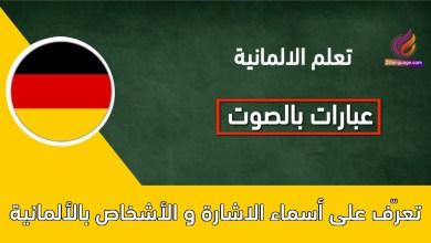 تعرّف على أسماء الاشارة و الأشخاص بالألمانية