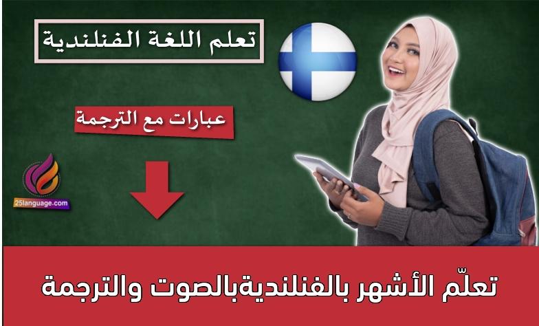 تعلّم الأشهر بالفنلنديةبالصوت والترجمة