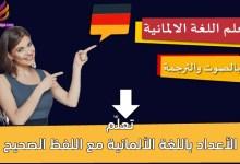 تعلّم الأعداد باللغة الألمانية مع اللفظ الصحيح