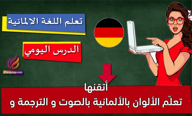 تعلّم الألوان بالألمانية بالصوت و الترجمة و أتقنها